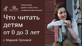 что читать детям от 0 до 3 лет?  Совместная рубрика Family Tree и издательства «Самокат»