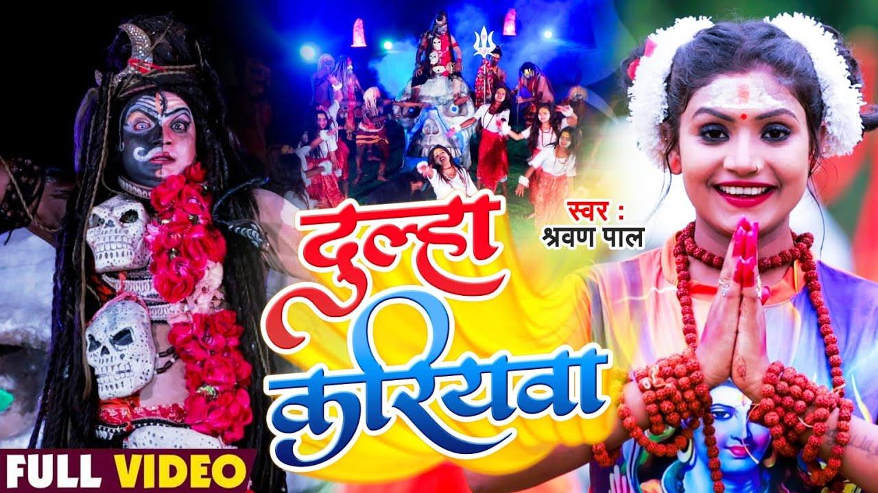 #VIDEO | दूल्हा करियवा | Sharvan Pal, #Rani | #काँवर गीत | Bhojpuri Bolbam Song 2021