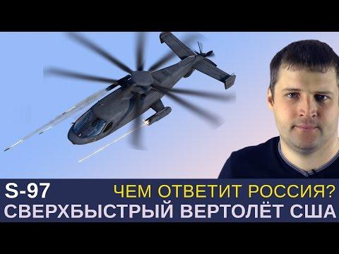 Сверхбыстрый вертолёт США Sikorsky S-97 Raider, чем ответит Россия? Россия ответит Ка-92, Mi-x1