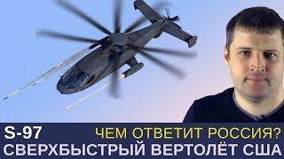 Сверхбыстрый вертолёт США Sikorsky S-97 Raider, чем ответит Россия? Россия ответит Ка-92, Mi-x1(Поддержать проект ➽ http://bezdonnyj.com/ США начали испытания сверхбыстрого разведывательного вертолёта Sikorsky..., 2015-05-28T06:50:58.000Z)