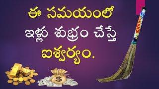 ఈ సమయంలో ఇళ్లు శుభ్రం చేస్తే కుభేరులు అవుతారు || Cheepuru Vastu || Cheepuru || V Prasad Health....