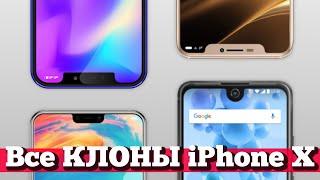 Все КЛОНЫ iPhone X: РЕЙТИНГ