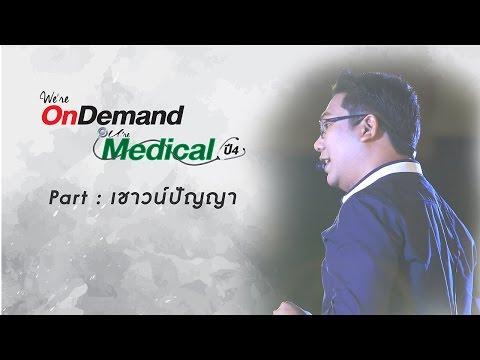 We're OnDemand U're Medical ปี4 - ติวความถนัดแพทย์ พาร์ทเชาวน์ปัญญา by พี่แท็ป ALevel