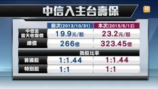 【2015.05.12】中信金砸323億 併購台灣人壽 -udn tv