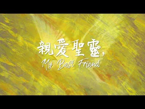 Philip Mantofa Feat. SiEn Vanessa - 親愛聖靈, My Best Friend (CHN) (Official Lyric Video)
