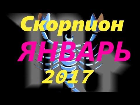 Гороскоп на неделю для Скорпиона