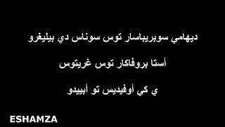 كلمات أغنية ديسباسيتو كاملة بالعربية