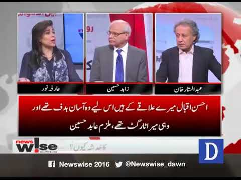 Newswise - 07 May, 2018 - Dawn News