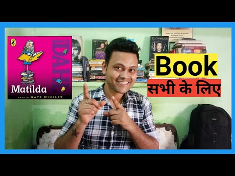 Matilda By Roald Dahl Book Review (For Everyone In Hindi)