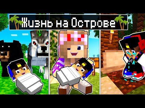 Майнкрафт но ЖИЗНЬ на ОСТРОВЕ от ДЕТСТВА до СТАРОСТИ в Майнкрафте Тролинг Ловушка Minecraft Евгенбро