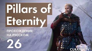 Прохождение Pillars of Eternity - 26 - Охота за Головами и резня в доме Доменелов