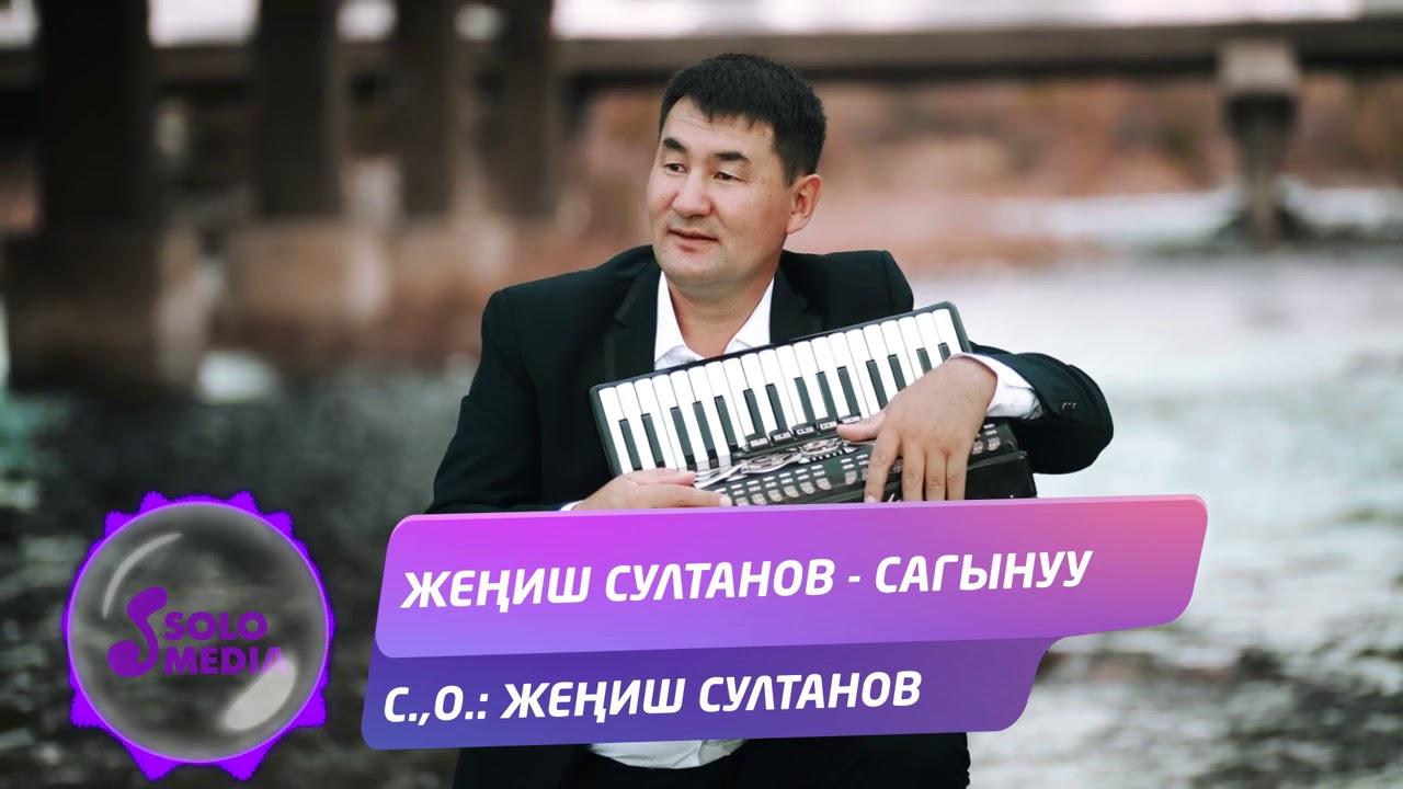 Жениш Султанов - Сагынуу / Жаны ыр 2020