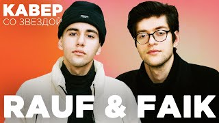 RAUF & FAIK смотрят КАВЕРЫ на свои песни | ЛУЧШИЙ КАВЕР НА ДЕТСТВО
