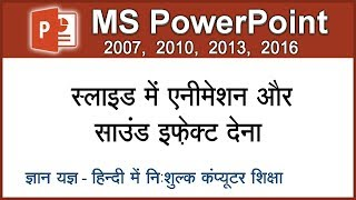 Make Presentation Like Video With Animation & Sound Effect In MS PowerPoint In Hindi - Lesson 25