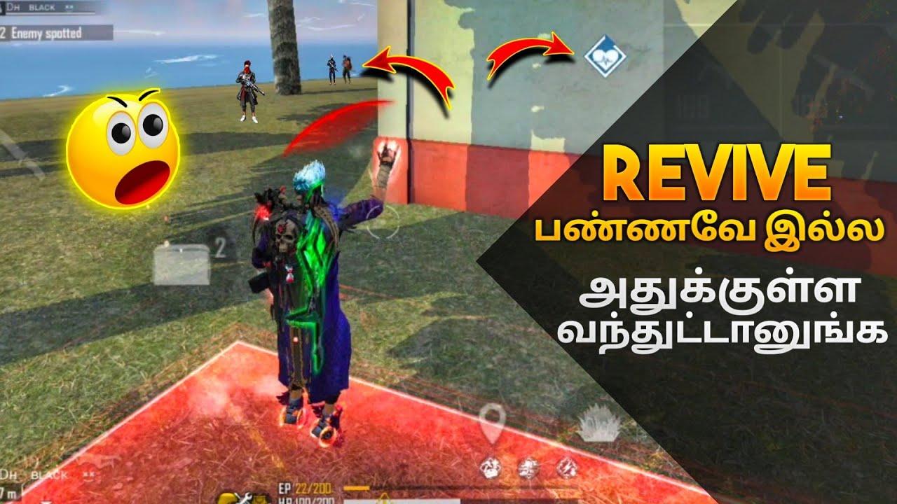 Download யாரு சாமி நீங்க 😂😂😂    Ranked Match Funny Moments in Tamil    Jill Zone