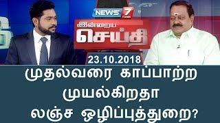 23-10-2018 Indraiya Seithi – News 7 Tamil tv News