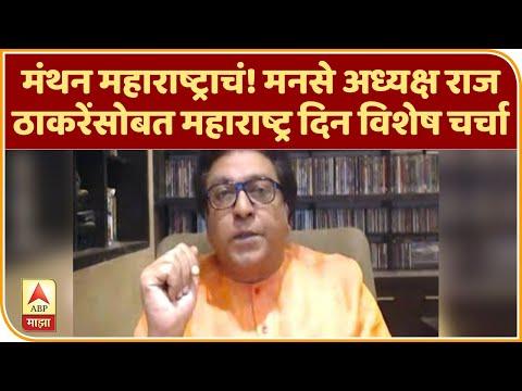EXCLUSIVE Raj Thackeray   मंथन महाराष्ट्राचं! मनसे अध्यक्ष राज ठाकरेंसोबत महाराष्ट्र दिन विशेष चर्चा