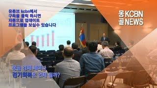 """몽골 경제 세미나 """"경기 회복은 언제 될까?"""""""