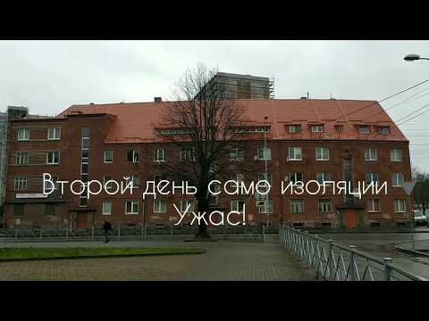 Калининград. Само изоляция день второй. Уроки выживания.