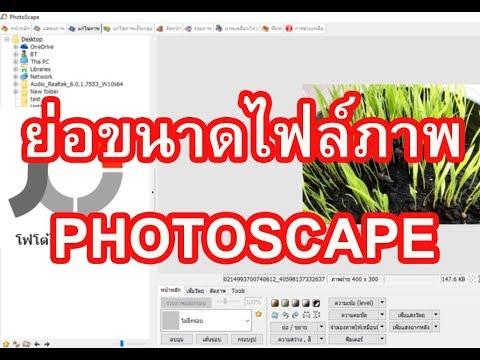 ย่อขนาดไฟล์ภาพ Photoscape  วิธีการย่อขนาดไฟล์ภาพโดยใช้โปรแกรม  PHOTOSCAPE