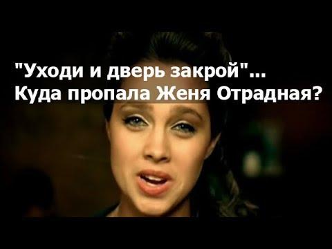 """""""УХОДИ И ДВЕРЬ ЗАКРОЙ""""... Куда пропала Женя Отрадная?"""