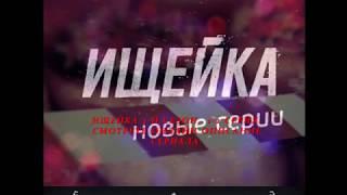 ИЩЕЙКА 3 СЕЗОН 1, 2 СЕРИЯ (Премьера 2018) ОПИСАНИЕ, АНОНС