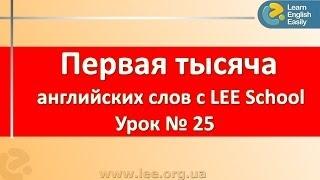 Учим английский в Киеве. Английский для начинающих c серией видео уроков