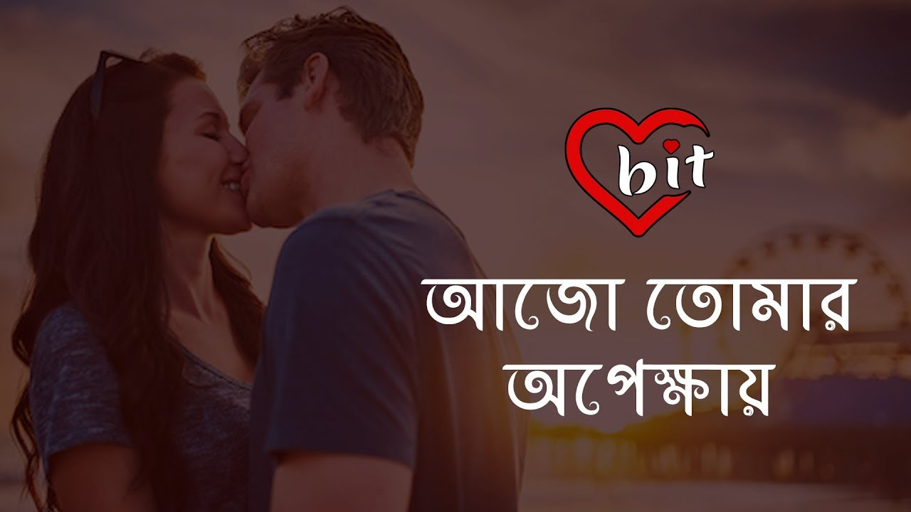 Romantic poem for bangla couple sad bangla love video heart touching story lovebit