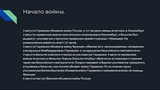 "Презентация на тему ""Первая Мировая Война"" КРАТКО"