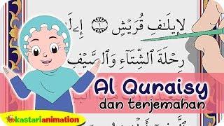 Qs 1062 Surah 106 Ayat 2 Qs Quraisy Tafsir Alquran