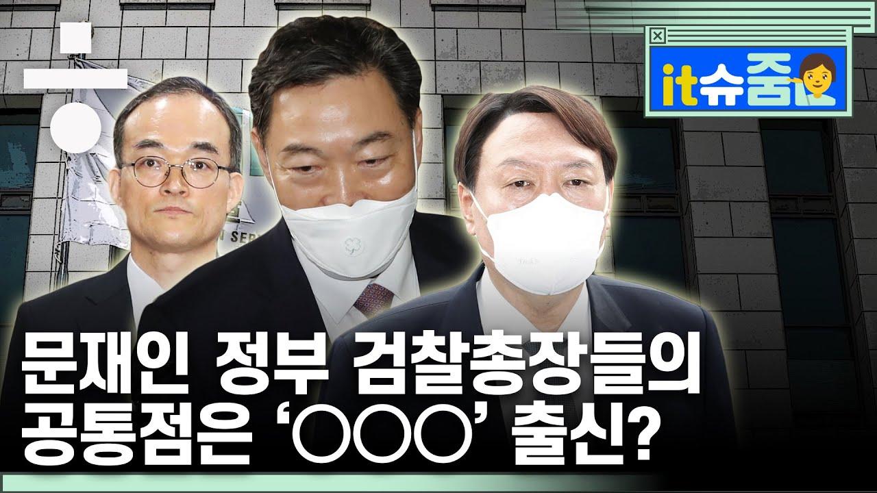 '신정아 사건 수사'로 한 솥밥 먹던 사이, 차례대로 검찰총장? [it슈줌]