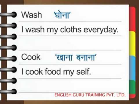 Myenglish guru verbs for daily use english to hindi language also rh youtube