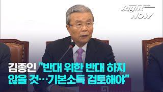 "[Right Now] 김종인 ""반대 위한 반대 하지 않을 것…기본소득 검토해야"""