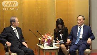 中国・王岐山副主席と福田元総理 交流促進を確認(19/10/22)