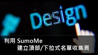 WordPress外掛分享 --- 利用 SumoMe 建立頂部名單收集頁及下拉彈跳名單收集頁