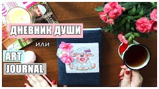 Дневник души | Обзор страничек | Art Journal | (Идеи для личного дневника)