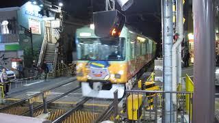 京阪 石山坂本線 700形 703-704 ビールde電車+おでんde電車ラッピング  京阪膳所  滋賀里  20191120