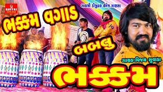 Vijay Suvada | ભક્કમ વગાડ બબલુ ભક્કમ | Bhakkam Vagad Bablu | Gujarati Hit Song | Gayatri Digital