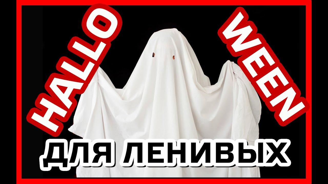 ХЭЛЛОУИН / HALLOWEEN! КОСТЮМЫ НА ХЭЛЛОУИН ДЛЯ ЛЕНИВЫХ ... - photo#42