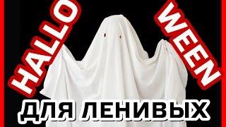 ХЭЛЛОУИН / HALLOWEEN! КОСТЮМЫ НА ХЭЛЛОУИН ДЛЯ ЛЕНИВЫХ. АРИНА ДАНИЛОВА(УРА! ХЭЛЛЛОУИН БЛИЗКО!!! Но у тебя нет костюма для Halloween? Смотри как почти ничего не делать и при этом быть..., 2015-10-30T05:56:54.000Z)