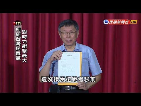 最新民調:民眾黨15%  時力4.7%面臨泡沫化?-民視新聞