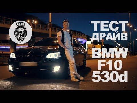 Тест драйв BMW F10 530d