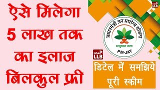 PMJAY Ayushman Bharat Yojana Detail in Hindi - आयुष्मान भारत योजना में 5 लाख रुपये का कवर कैसे पायें