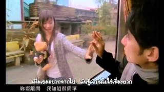 Jay Chou - Cai Hong (Rainbow) [Thai Sub]