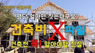 건축비X파일/건축전 꼭 알아야만 하는 진실/평당 얼마면 짓는다구요? 사실일까요?