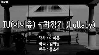 [MR/Instrumental] 아이유 (IU) - 자장가 (Lullaby) 노래방 (Karaoke)