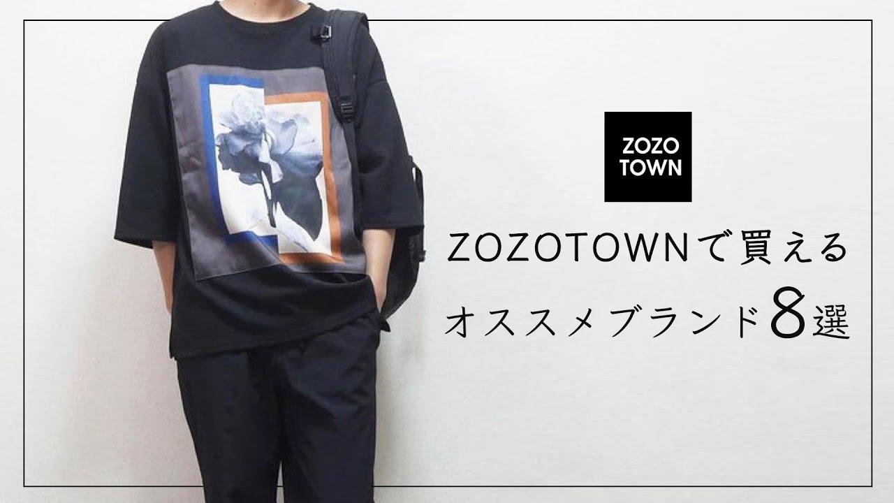 ZOZOで買える1万円以下の注目ブランド8選!!