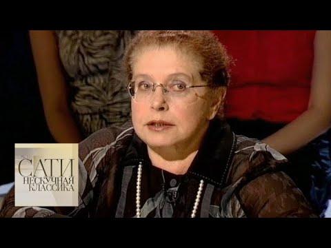 С Ириной Шостакович / Сати. Нескучная классика... / Телеканал Культура
