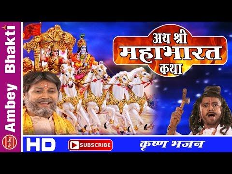 Mahabharat Song || Ath Shri Mahabharat Katha || Latest Devotional # Ambey Bhakti