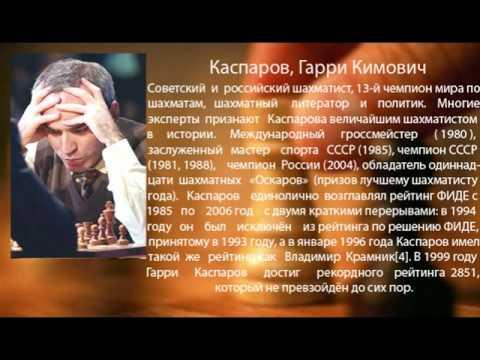 Список известных армян - шахматисты